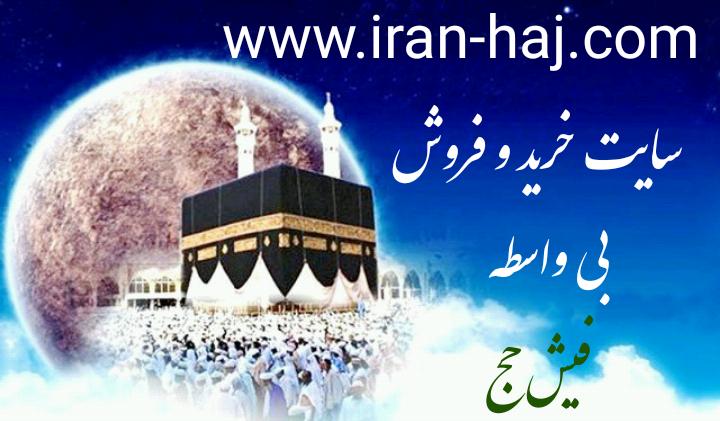 خرید و فروش بی واسطه فیش حج واجب تمتع عمره